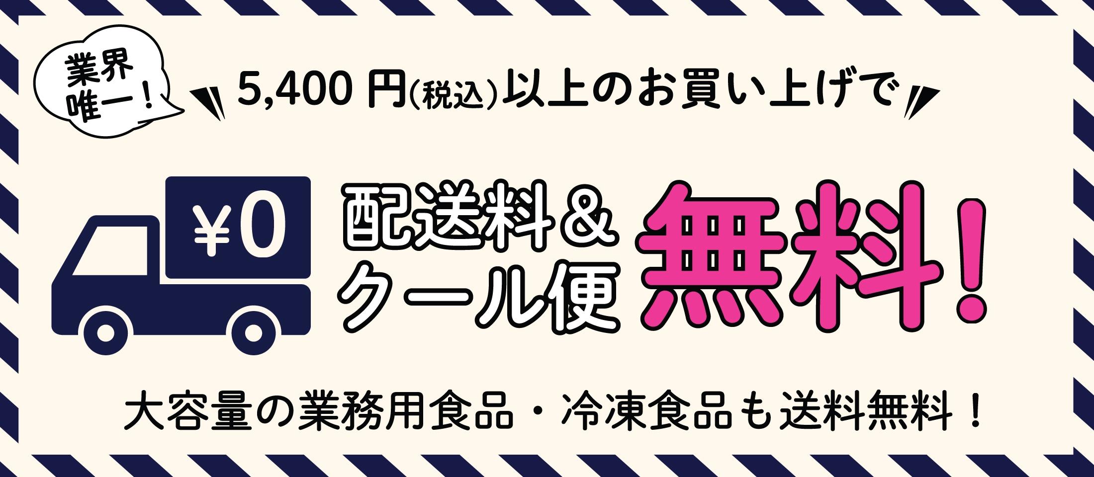 常温品・冷蔵品・冷凍品、5400円以上ご購入で送料無料 クール便無料  業務用食品・冷凍食品の通販 |ナカヤマフーズ