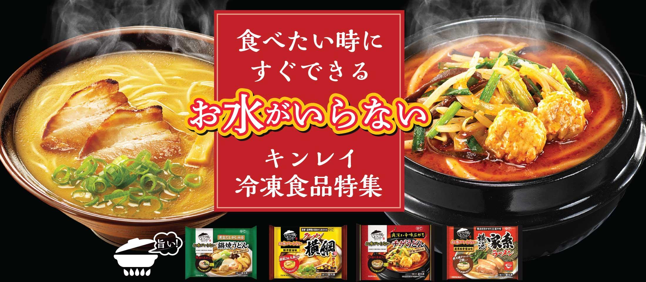 キンレイお水がいらないシリース特集四選 送料無料 クール便無料  業務用食品・冷凍食品の通販 |ナカヤマフーズ