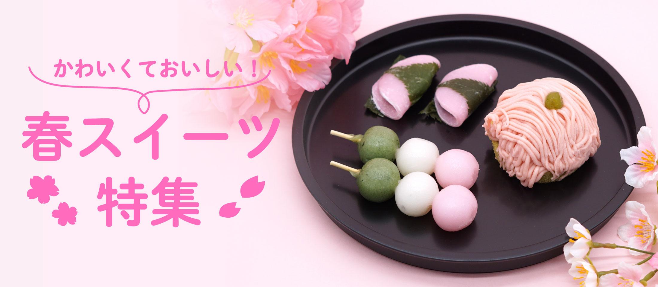 かわいくておいしい 春スイーツ特集9選 業務用食品・冷凍食品おすすめランキング5選 業務用食品・冷凍食品の通販 |ナカヤマフーズ