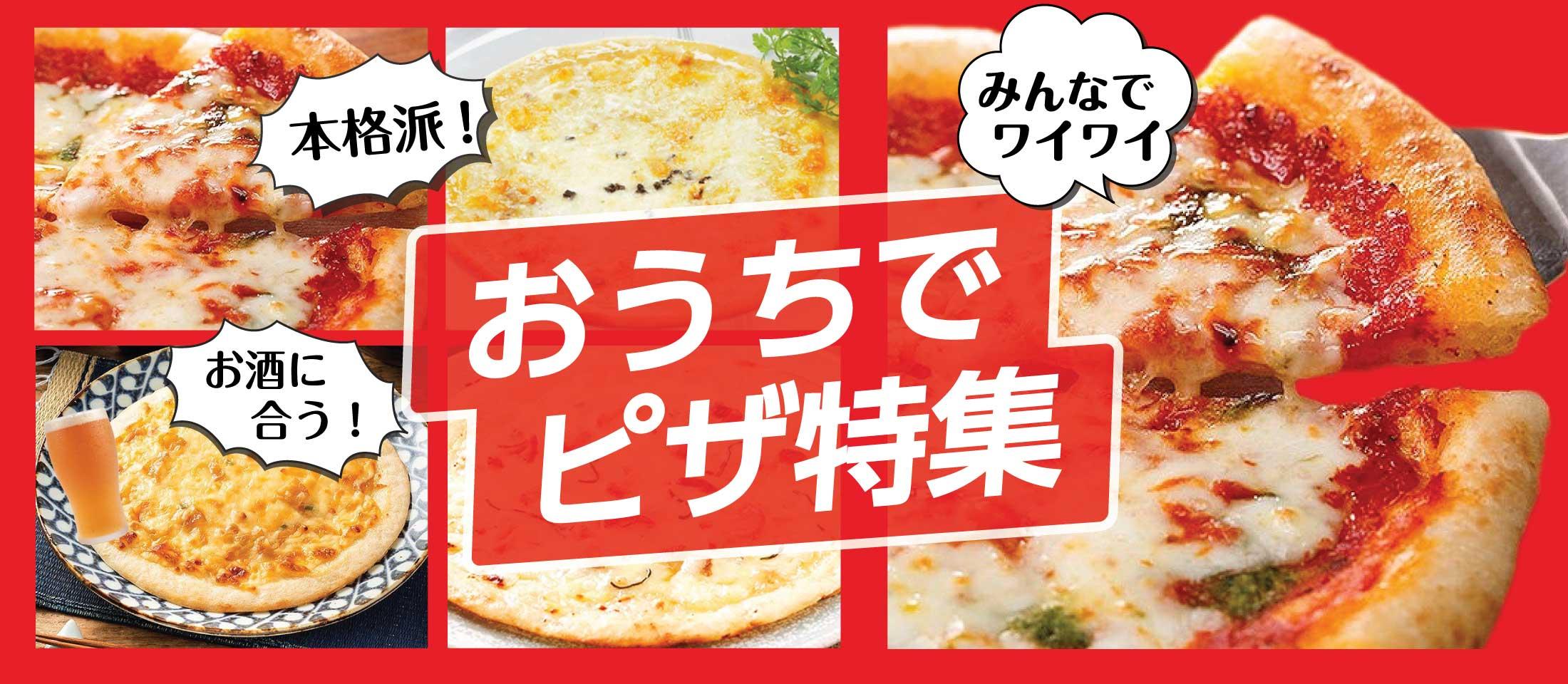 パーティーやランチ、お酒のお供に大活躍する様々なピザ特集6選 業務用食品・冷凍食品おすすめ 業務用食品・冷凍食品の通販 |ナカヤマフーズ