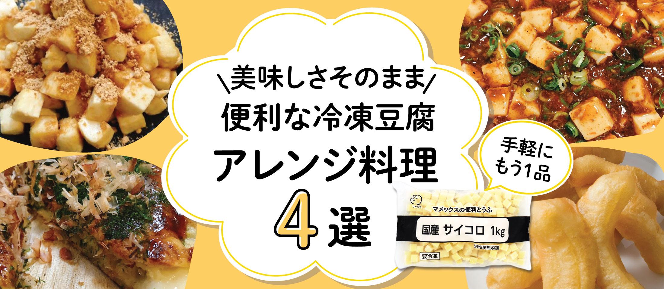 便利な冷凍豆腐でアレンジ料理特集4選 業務用食品・冷凍食品おすすめ 業務用食品・冷凍食品の通販 |ナカヤマフーズ