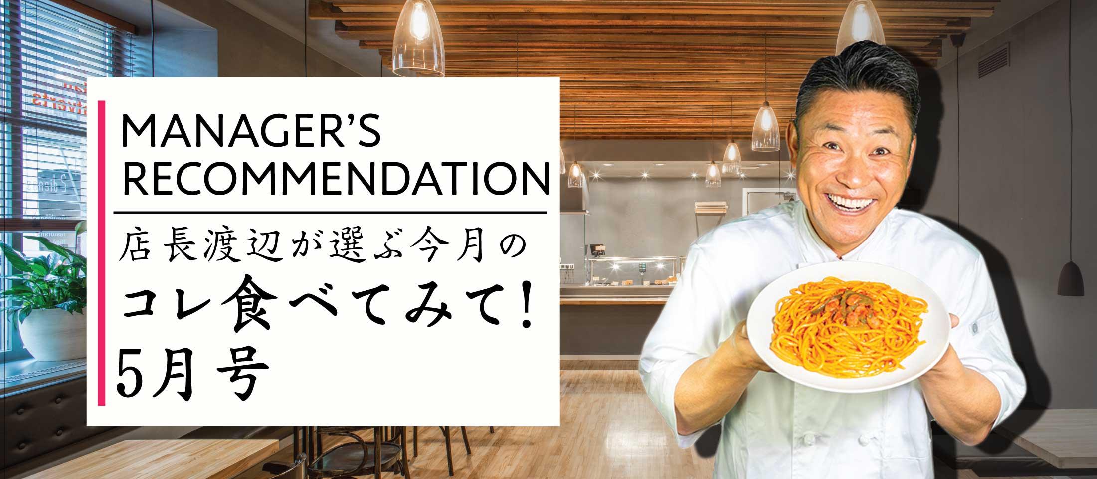 店長おすすめ業務用食品 業務用食品・冷凍食品おすすめ 業務用食品・冷凍食品の通販 |ナカヤマフーズ