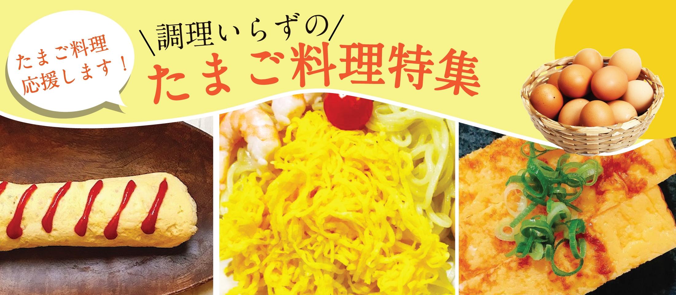 たまご料理、応援します!調理いらずのたまご料理特集5選 業務用食品・冷凍食品おすすめ 業務用食品・冷凍食品の通販 |ナカヤマフーズ