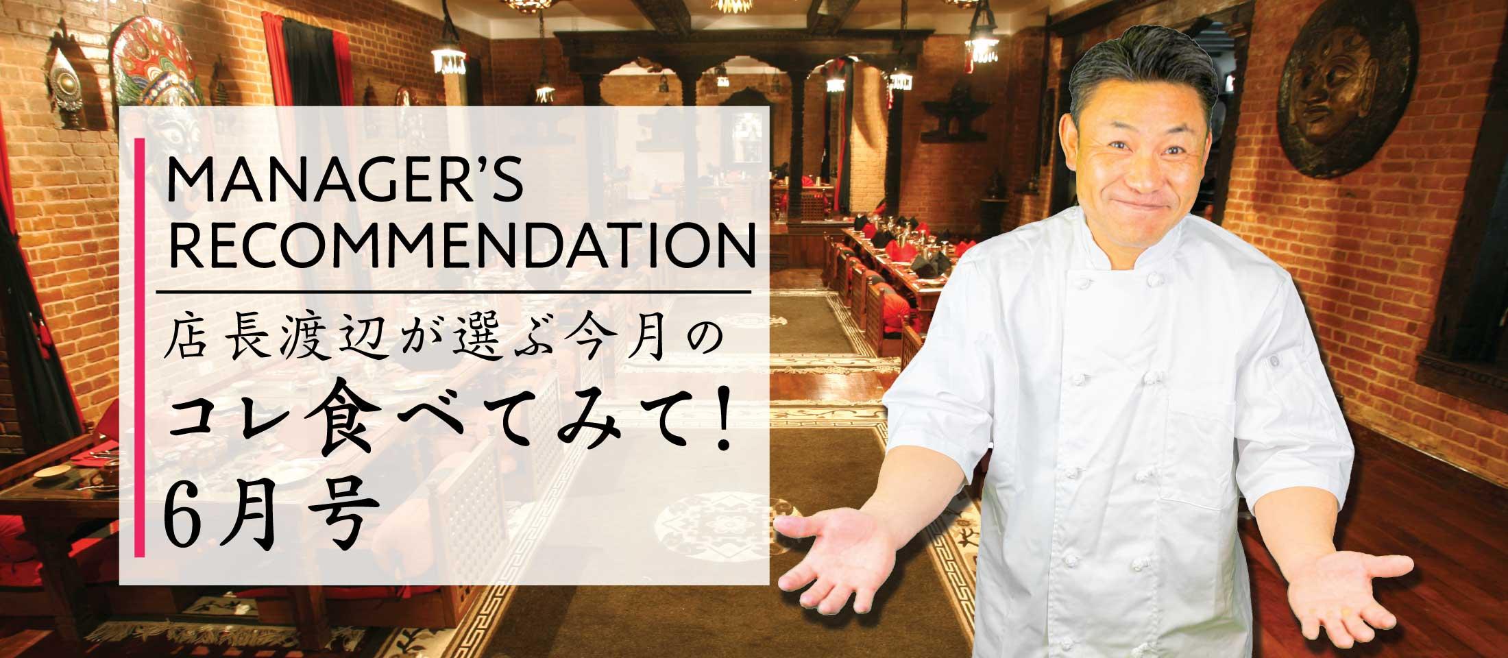 店長渡辺が選ぶ今月のコレ食べてみて!6月号 業務用食品・冷凍食品おすすめ 業務用食品・冷凍食品の通販 |ナカヤマフーズ