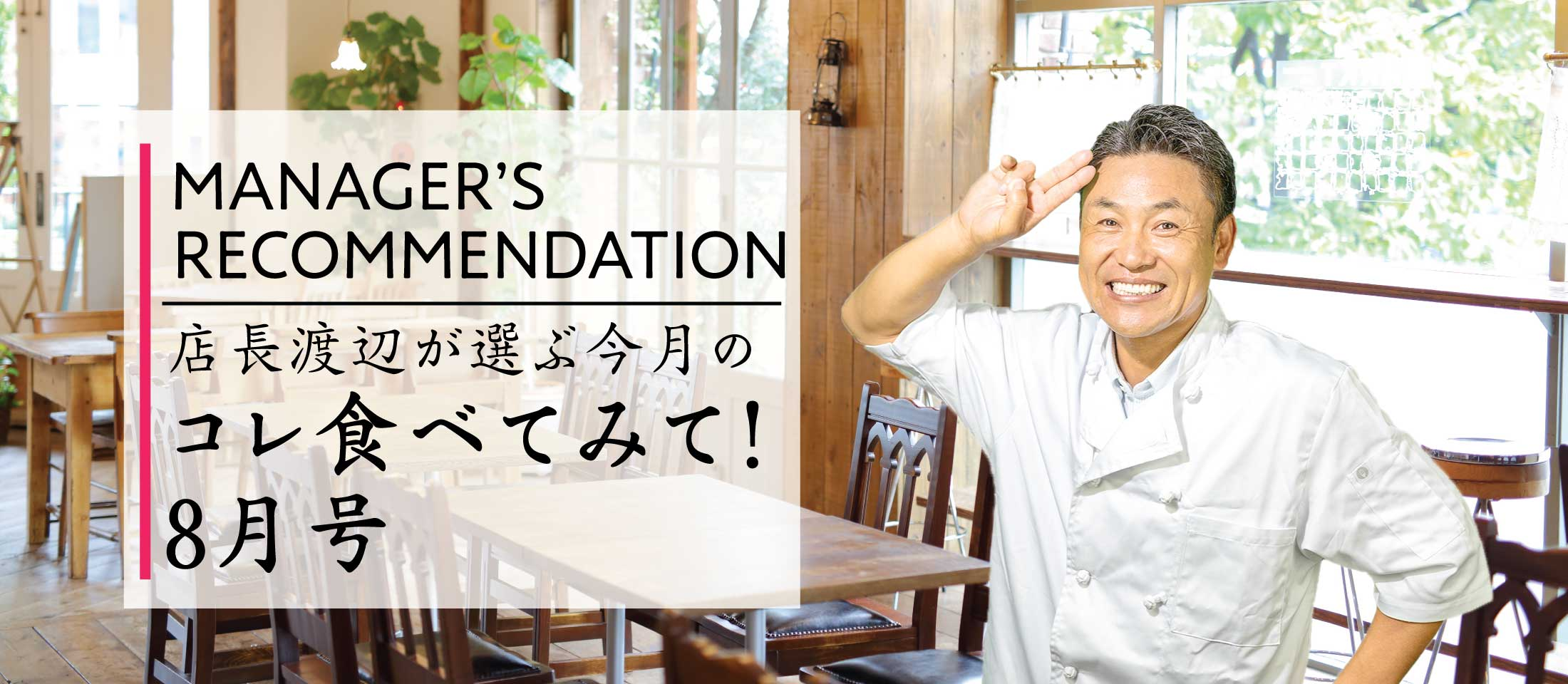 店長渡辺が選ぶ今月のコレ食べてみて!8月号 業務用食品・冷凍食品おすすめ 業務用食品・冷凍食品の通販 |ナカヤマフーズ