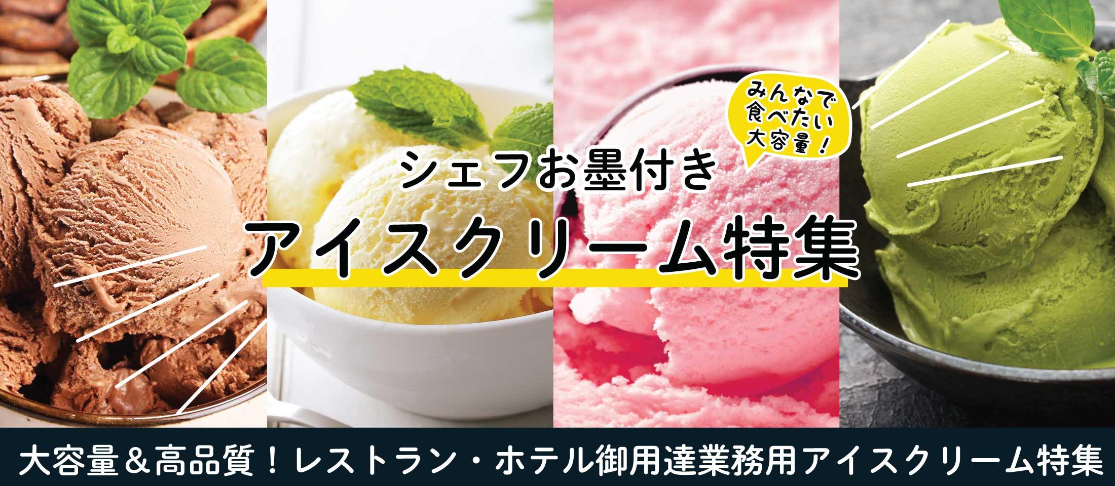 家族みんなで食べたい業務用 お得なアイスクリーム特集 業務用食品・冷凍食品おすすめ 業務用食品・冷凍食品の通販 |ナカヤマフーズ
