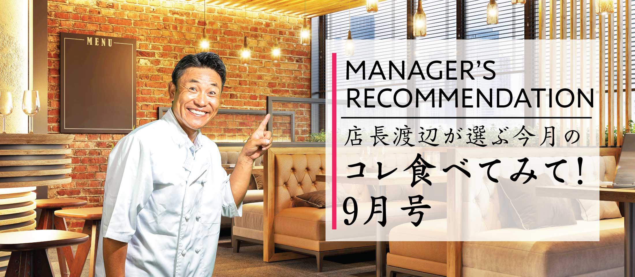 店長おすすめ9月号 業務用食品・冷凍食品おすすめ 業務用食品・冷凍食品の通販 |ナカヤマフーズ
