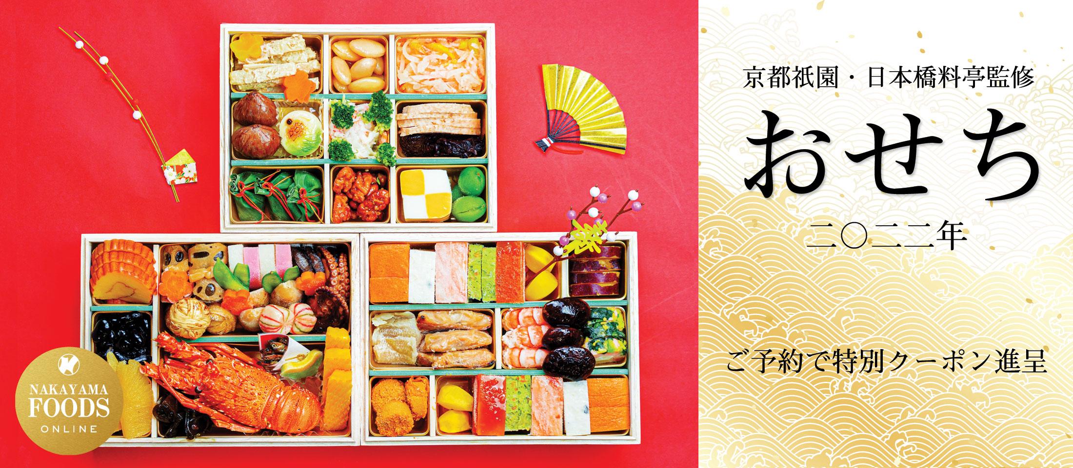 京都・日本橋老舗料亭 おせち 2022年 限定販売 業務用食品・冷凍食品おすすめ 業務用食品・冷凍食品の通販 |ナカヤマフーズ