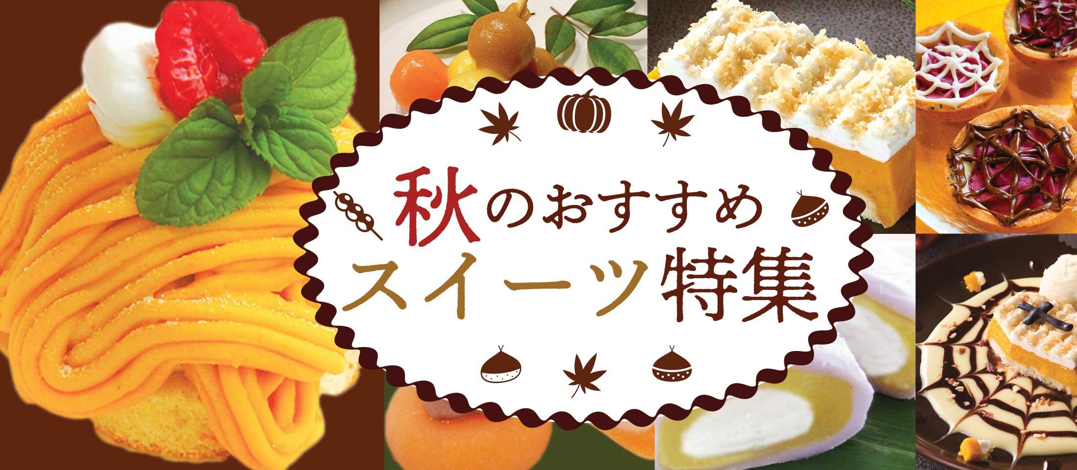 秋のおススメスイーツ特集 業務用食品・冷凍食品おすすめ 業務用食品・冷凍食品の通販 |ナカヤマフーズ
