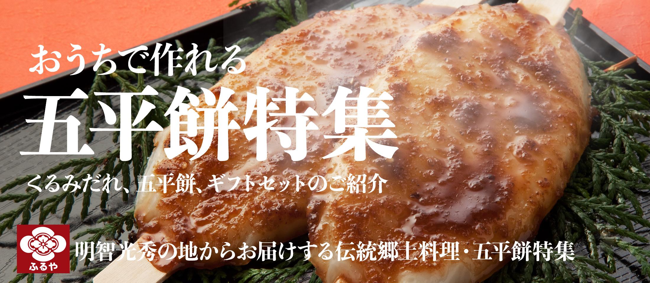 おうちで作れるお手軽五平餅特集 明智光秀の地からお届けする伝統郷土料理 業務用食品・冷凍食品の通販 |ナカヤマフーズ