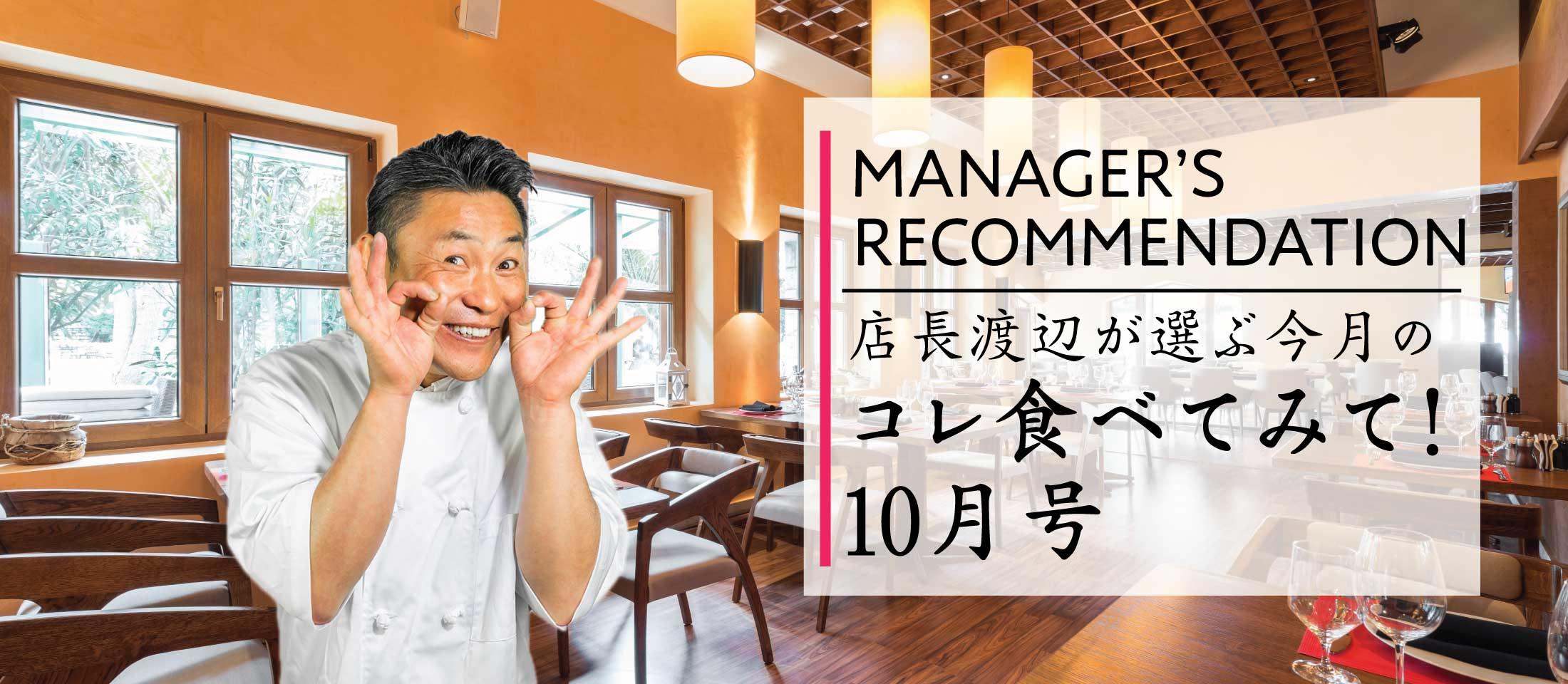 店長おすすめ10月号 業務用食品・冷凍食品おすすめ 業務用食品・冷凍食品の通販 |ナカヤマフーズ