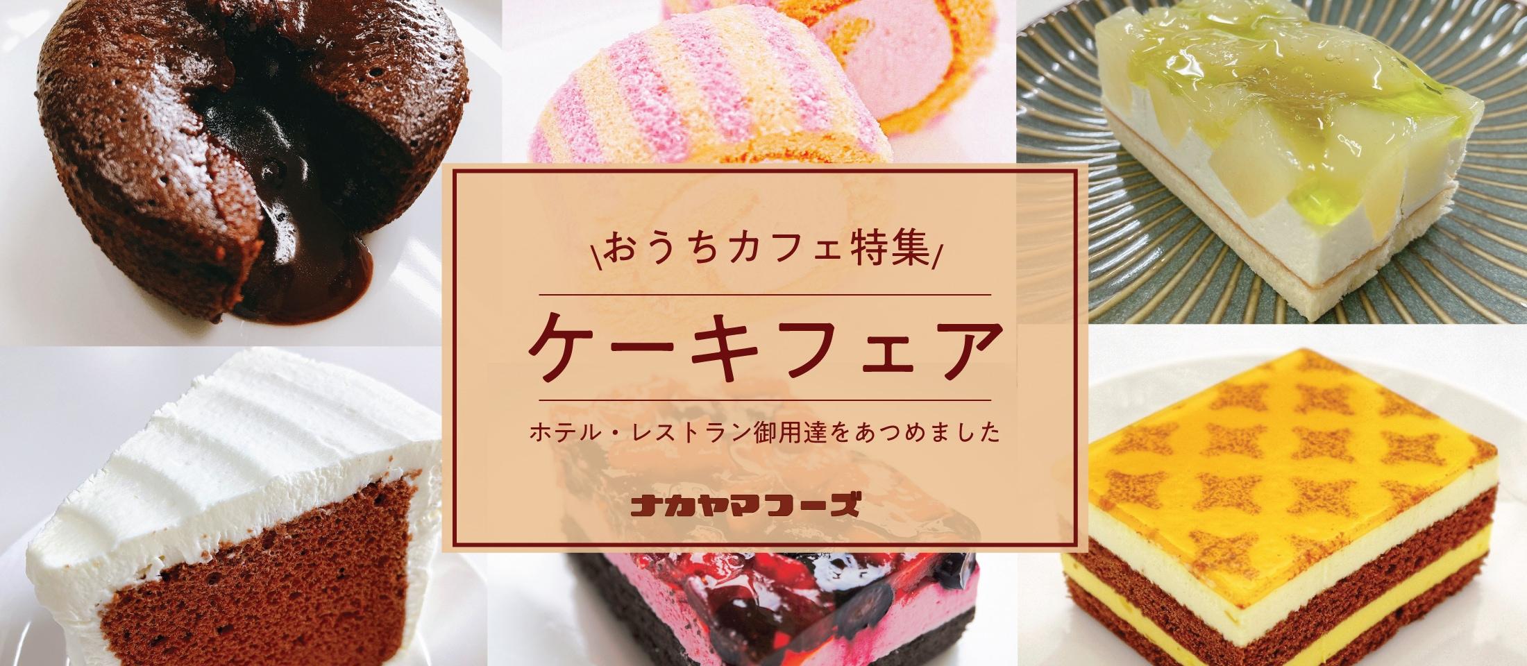 冷凍スイーツ 冷凍ケーキ特集           業務用食品・冷凍食品の通販 |ナカヤマフーズ