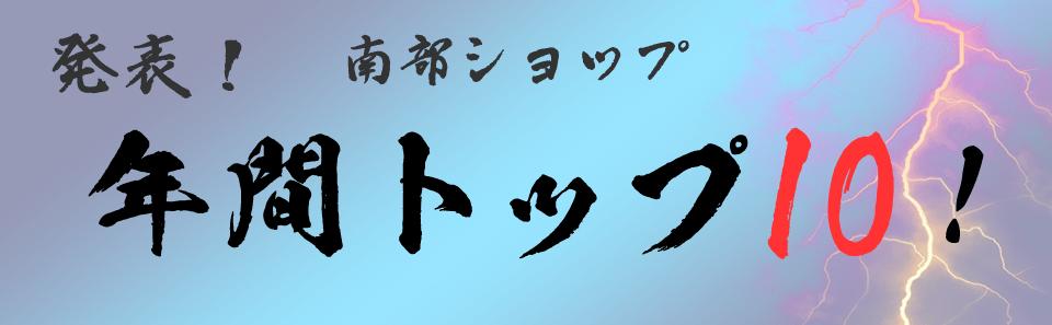 発表! 南部ショップ 年間トップ10!