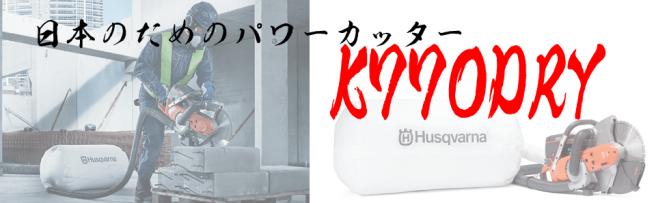 集塵機能を求める日本のためのパワーカッター! ハスクバーナ K770DRY