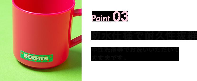 Point03 防水仕様で耐久性抜群