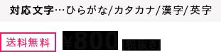 送料無料¥800