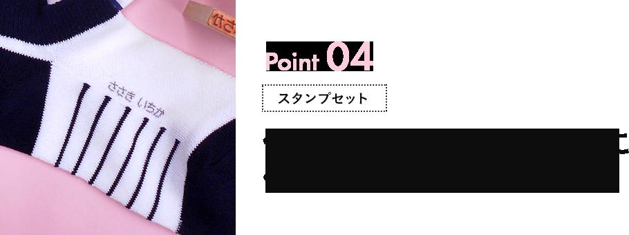 Point04 伸縮性があり衣類にぴったりフィット