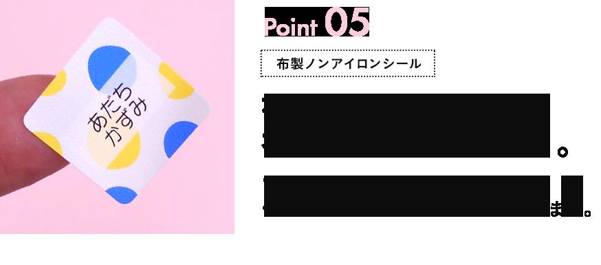 Point05 各社のシールを研究し、独自の算数セットを開発。