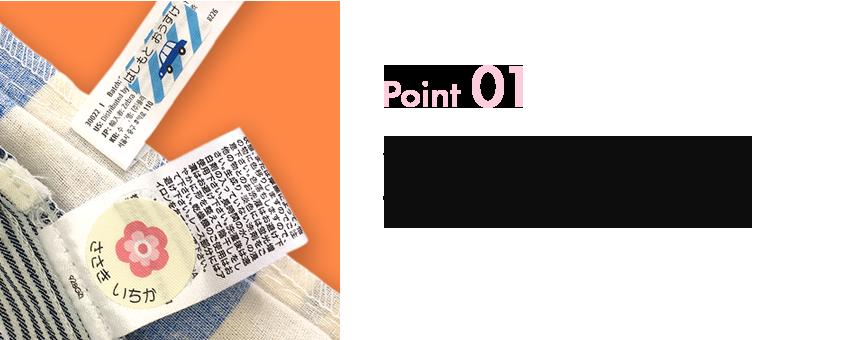 Point01 布製ノンアイロンお名前シールのこだわりポイント