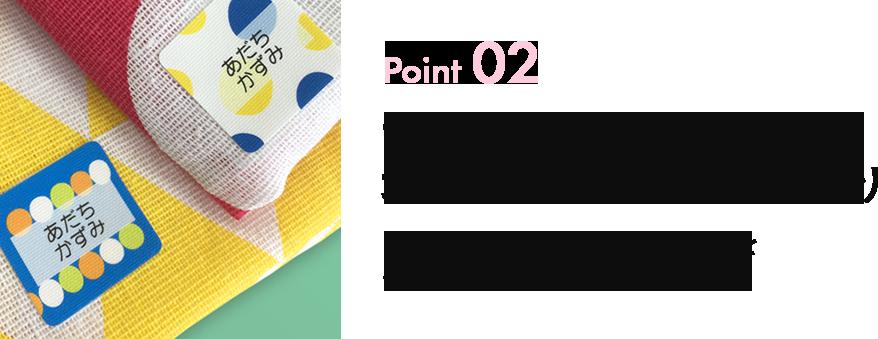 Point02 ナチュラルな布素材で北欧デザインにもぴったり