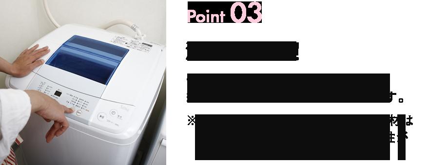 Point03 洗濯できる!