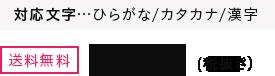 送料無料¥2500