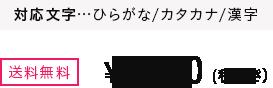 送料無料¥1800