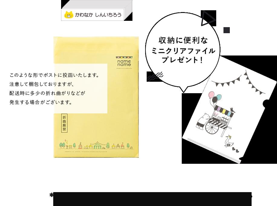 収納に便利なミニクリアファイルプレゼント!