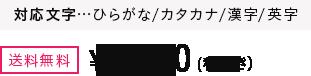 送料無料¥2700