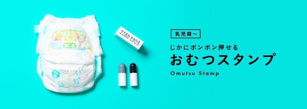 じかにポンポン押せる『オムツスタンプ-Omutsu stamp-』