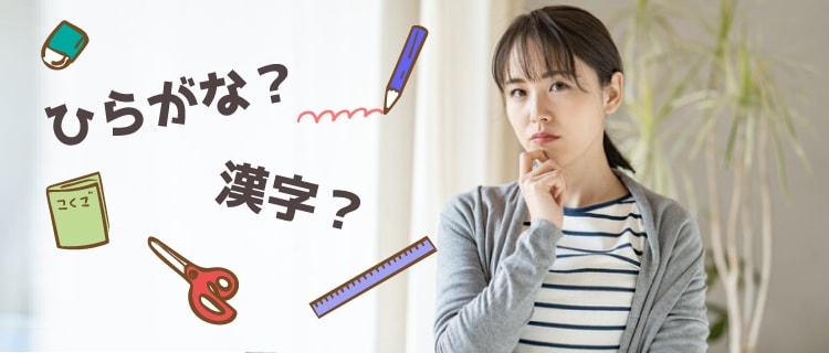 小学校の持ち物の名前はひらがな?漢字?