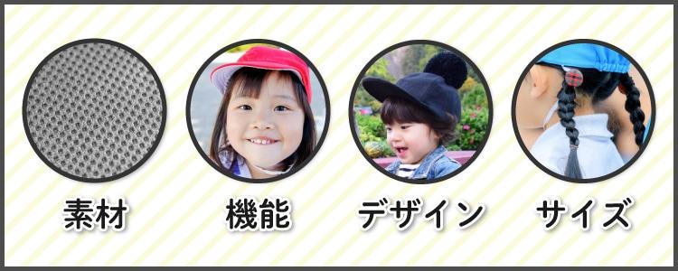 子ども用の帽子を選ぶ4つのポイント
