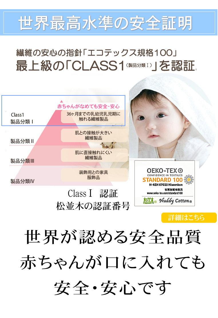 エコテックス クラス1認証 世界最高の安全・安心 松並木の無添加 枕カバー 敏感肌にも安心な シーツ 子供用 キッズサイズ 日本製