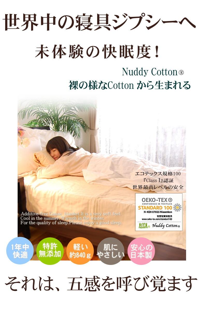 寝具ジプシーにさようなら 未体験の快眠度 松並木の無添加ガーゼ ガーゼケット/セミダブル
