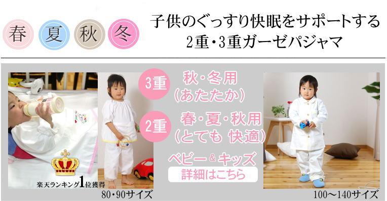 楽天1位 キッズ ベビー パジャマ 敏感肌 アトピーにも安心 出産祝い 松並木 日本製
