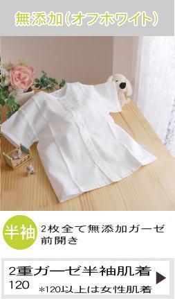 松並木の安心・安全なガーゼ 子供 キッズ 肌着・半袖 120 日本製 松並木 underwear