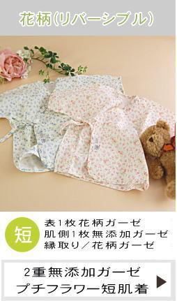 松並木の無添加 ガーゼ ベビー 短肌着 赤ちゃんに安心・安全なベビー肌着