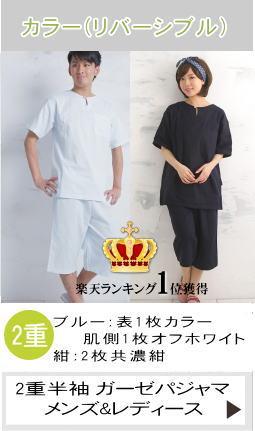 楽天1位 ガーゼパジャマ 半袖 アトピー 敏感肌にも安心 パジャマ 敏感肌 アトピーにもやさしい パジャマ