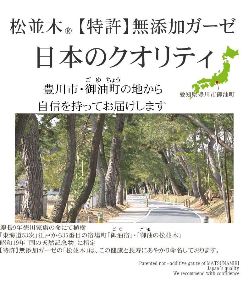 日本のクオリティ 高品質 松並木の無添加ガーゼ肌着 ベビー 短肌着 長肌着 パンツ