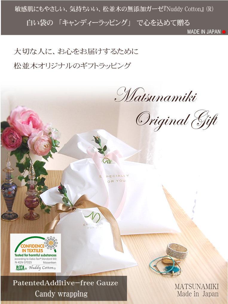 出産祝い 結婚祝い 内祝 キャンディーラッピングで贈る 喜ばれる松並木のギフト