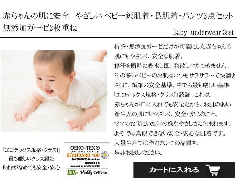 楽天1位のガーゼ肌着 赤ちゃんの肌にも安全 ガーゼ 2重 ガーゼ短肌着 ガーゼ長肌着 ガーゼパンツ 日本製 松並木