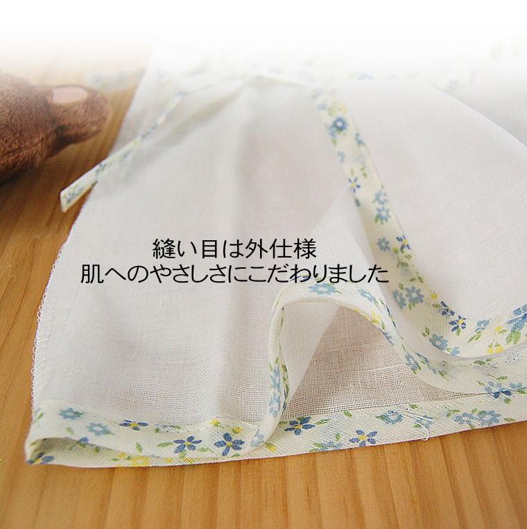 縫い目 外 ベビー肌着 日本製 松並木 無添加ガーゼ
