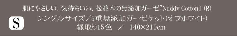【特許】無添加ガーゼ/無添加ガーゼケット/シングル 140cm×210cm