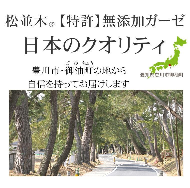 日本のクオリティ 高品質