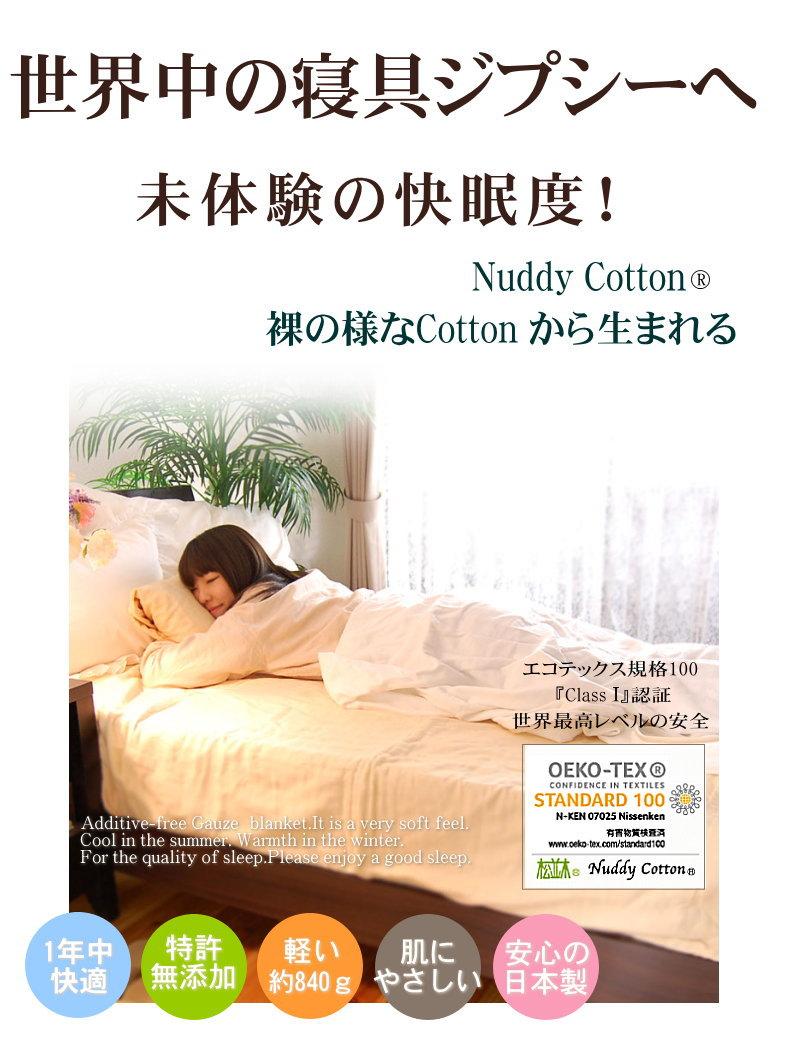 寝具ジプシーにさようなら 未体験の快眠度 松並木の無添加ガーゼケット シングル