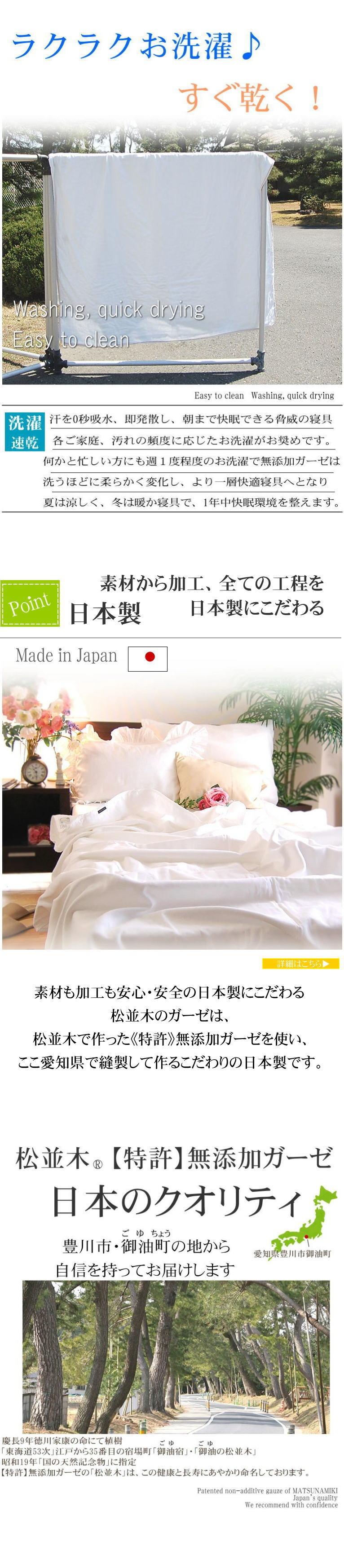 日本製 無添加 ガーゼケット 年中快眠 松並木