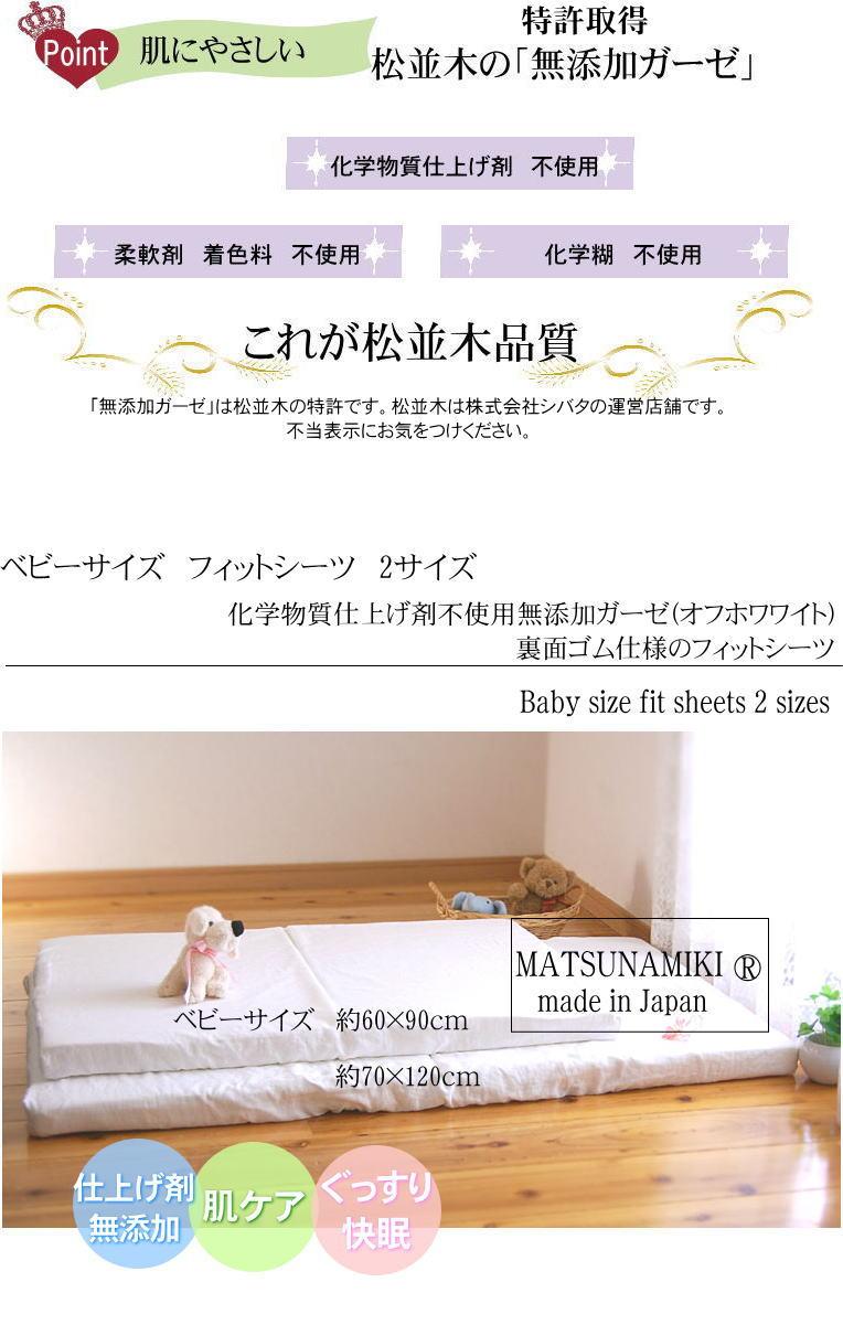 楽天1位 ワンタッチシーツ ベビーサイズ 松並木 日本製