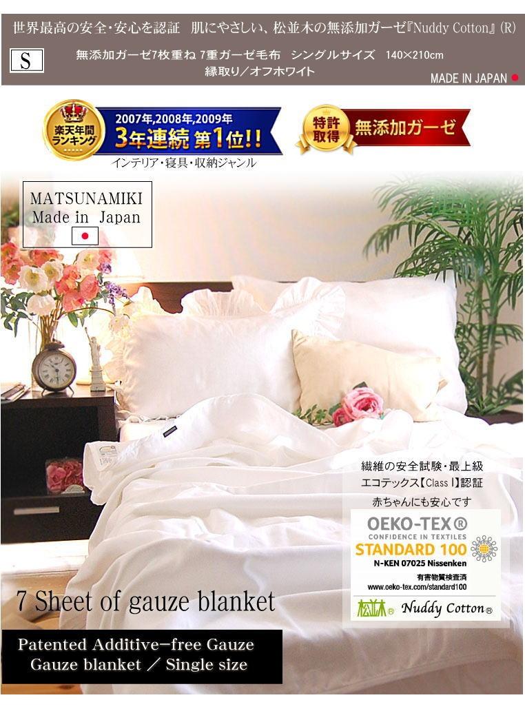 楽天1位 【特許】無添加ガーゼ/無添加ガーゼ 毛布 シングル 綿100% 敏感肌にもやさしい 綿毛布 松並木 日本製