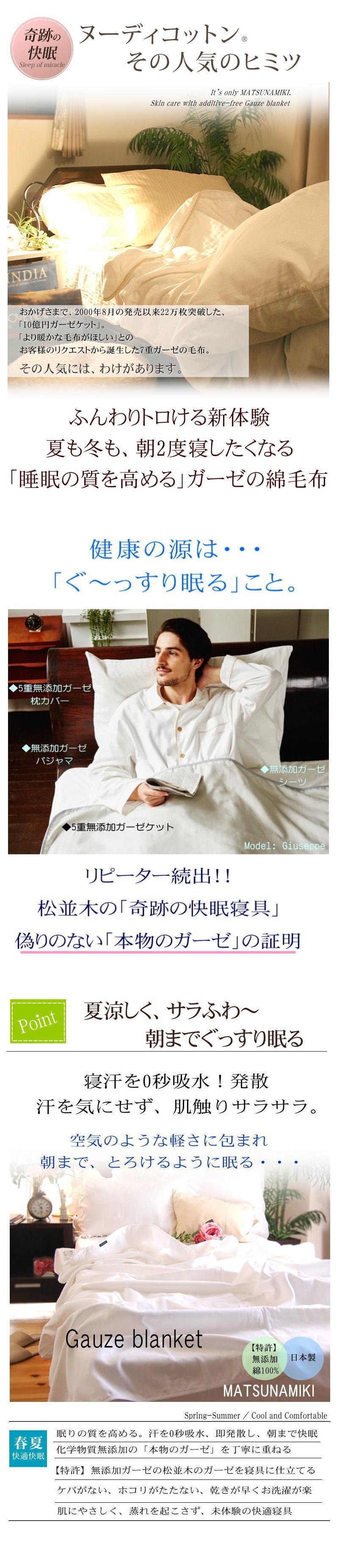 夏 快眠 布団 肌掛け 楽天1位 7重ガーゼ 毛布 綿毛布 シングル あったか ガーゼケット  松並木 日本製