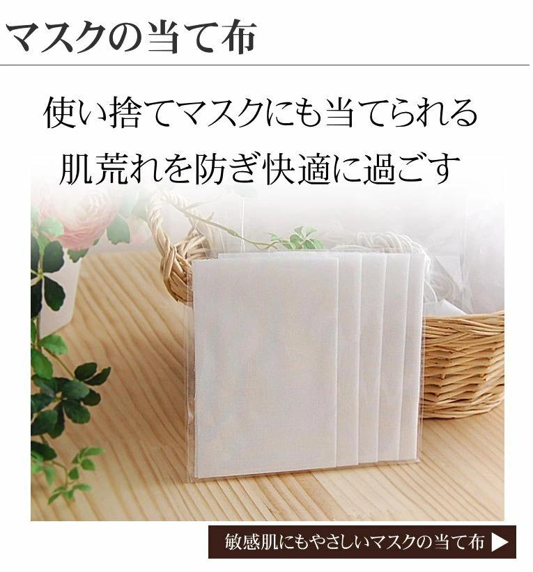 マスク あて布 無添加ガーゼ 敏感肌にも優しい 松並木 ガーゼ 日本製
